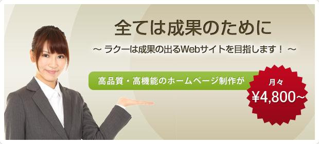 全ては成果のために~ラクーは成果の出るWebサイトを目指します!~高品質・高機能のホームページ制作が月々¥4,800~