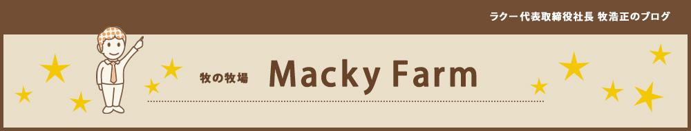 牧の牧場 Macky Farm