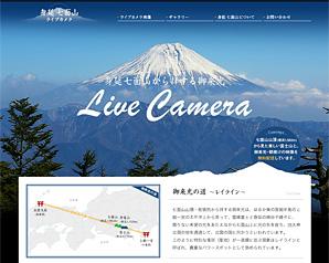 ホームページ作成事例:身延 七面山 ライブカメラ様