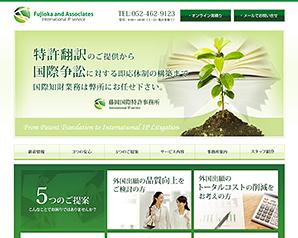 ホームページ作成事例:藤岡国際特許事務所