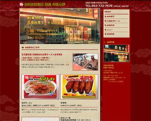 ホームページ作成事例:味仙様