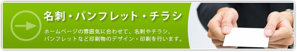 名刺・パンフレット・チラシ