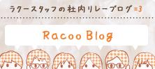 ラクースタッフの社内リレーブログ