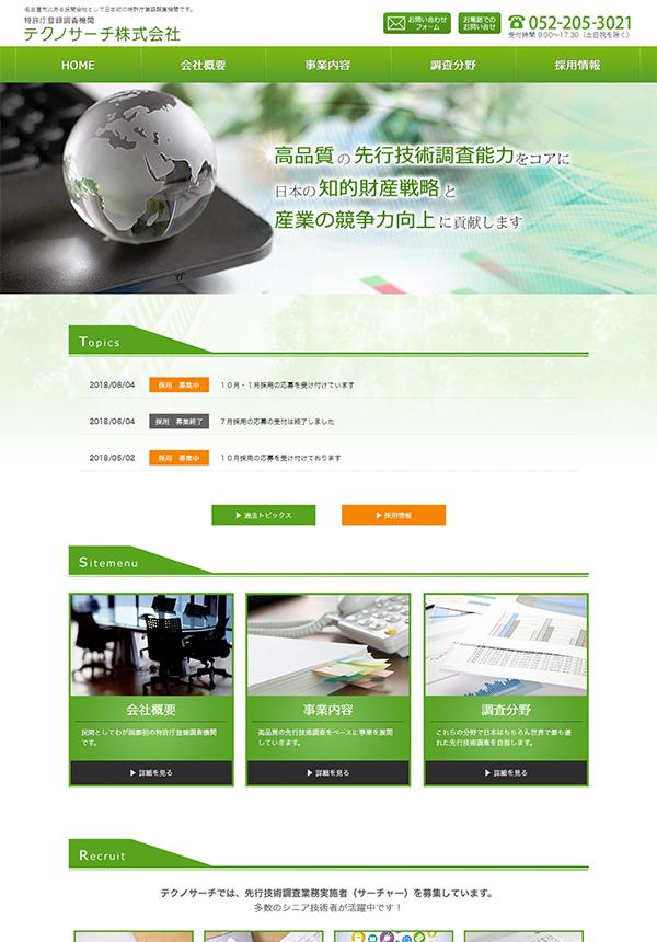 テクノサーチ株式会社様 ホームページ