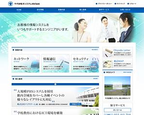 千代田電子システム