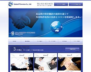 グローバル知財サービス株式会社