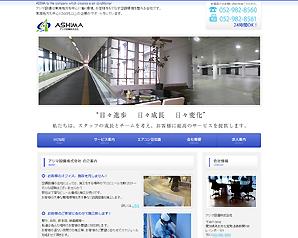 アシマ設備株式会社
