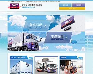 ダイセー倉庫運輸株式会社 リクルートサイト