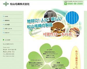 松山毛織株式会社