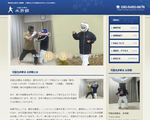 中国北派拳法水滸館