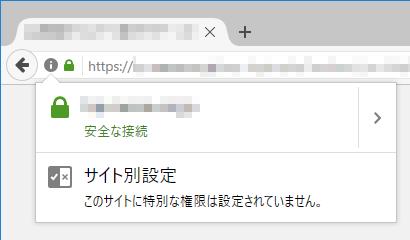 保護通信表示Firefox