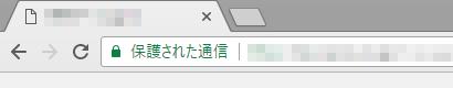 保護通信表示Google Chrome