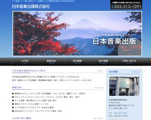 日本音楽出版株式会社