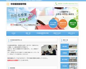 中京個別指導学院
