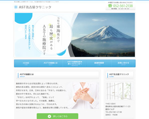 AST名古屋クリニック