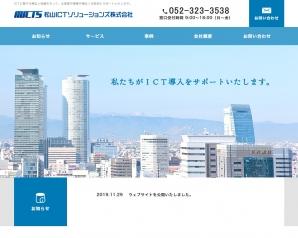 松山ICTソリューションズ株式会社
