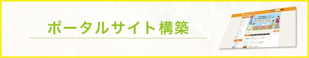 【初期費用0円】ポータルサイト構築   名古屋のHP制作会社ラクー