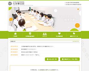 名古屋大学医学部附属病院 化学療法部
