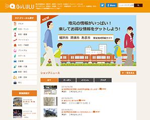 愛知県尾張地方の地域ポータルサイト【クルル】