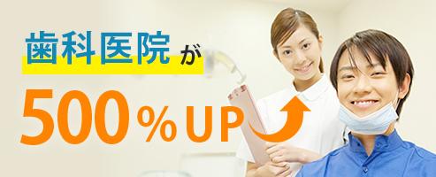 歯科医院のホームページをリニューアルしたら新規患者様の来院数が500%UP