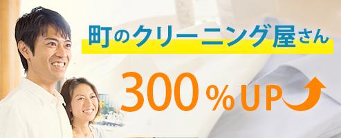 町のクリーニング屋さんがホームページをリニューアルしてお問合せが300%UP
