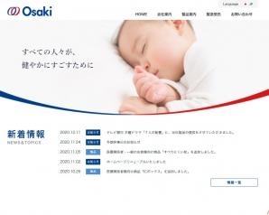ホームページ制作事例:オオサキメディカル様