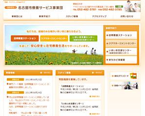 一般財団法人名古屋市療養サービス事業団