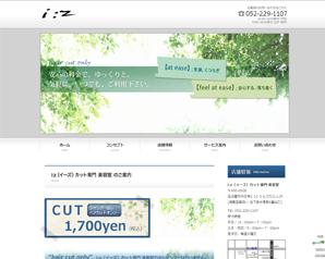 i:z(イーズ)