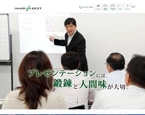 イノバゼスト株式会社