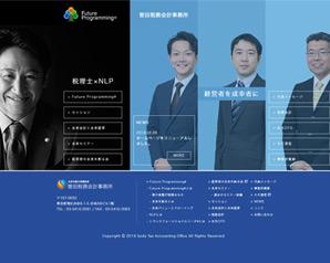 曽田税務会計事務所