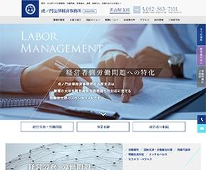ホームページ制作事例:虎ノ門法律経済事務所 名古屋支店様