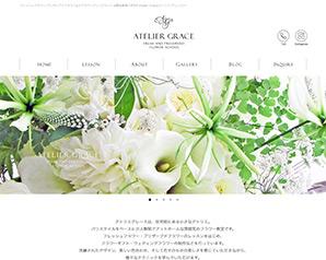 ホームページ制作事例:Atelier Grace(アトリエ グレース)様