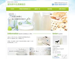 愛知牛乳商業組合