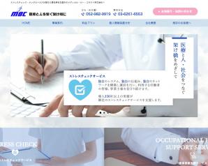 メディカル・ビー・コネクト株式会社