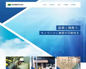 ホームページ制作事例:安田電業株式会社様