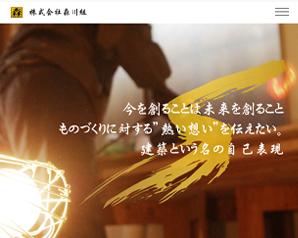 株式会社森川組