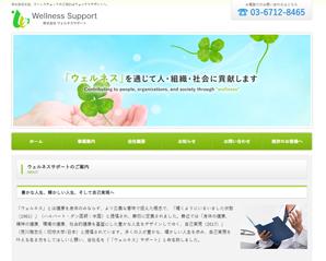 株式会社ウェルネスサポート